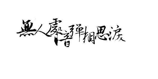 杨穿三叶后半句是-说文解字